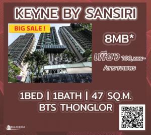 ขายคอนโดสุขุมวิท อโศก ทองหล่อ : ✨  Keyne By Sansiri ✨   [สำหรับขาย] Hot Deal !!! หลุด ห้องสวย ราคาดี  ทิศใต้ เพียง 169,xxx/ตารางเมตรเท่านั้น นัดชมห้อง โทร 095-987-9669